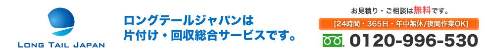 ロングテールジャパン